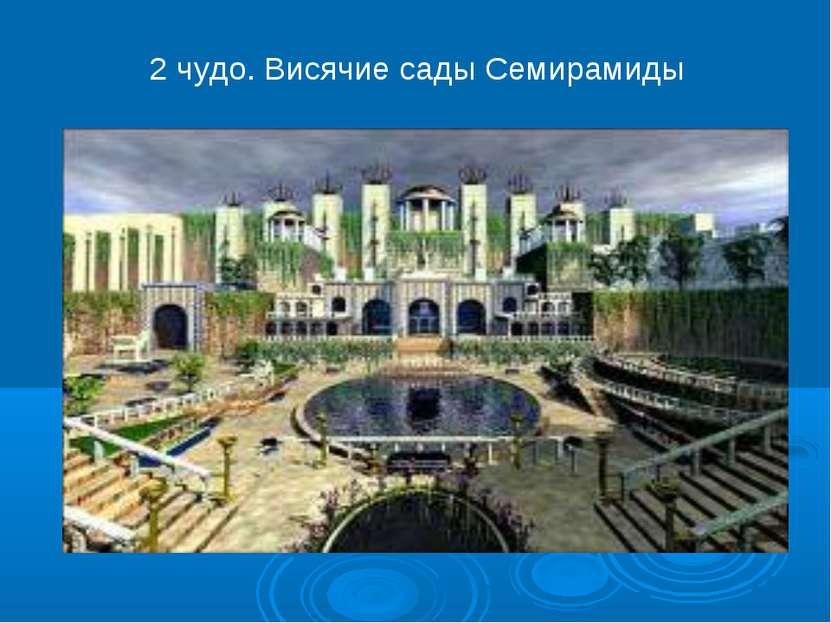 2 чудо. Висячие сады Семирамиды