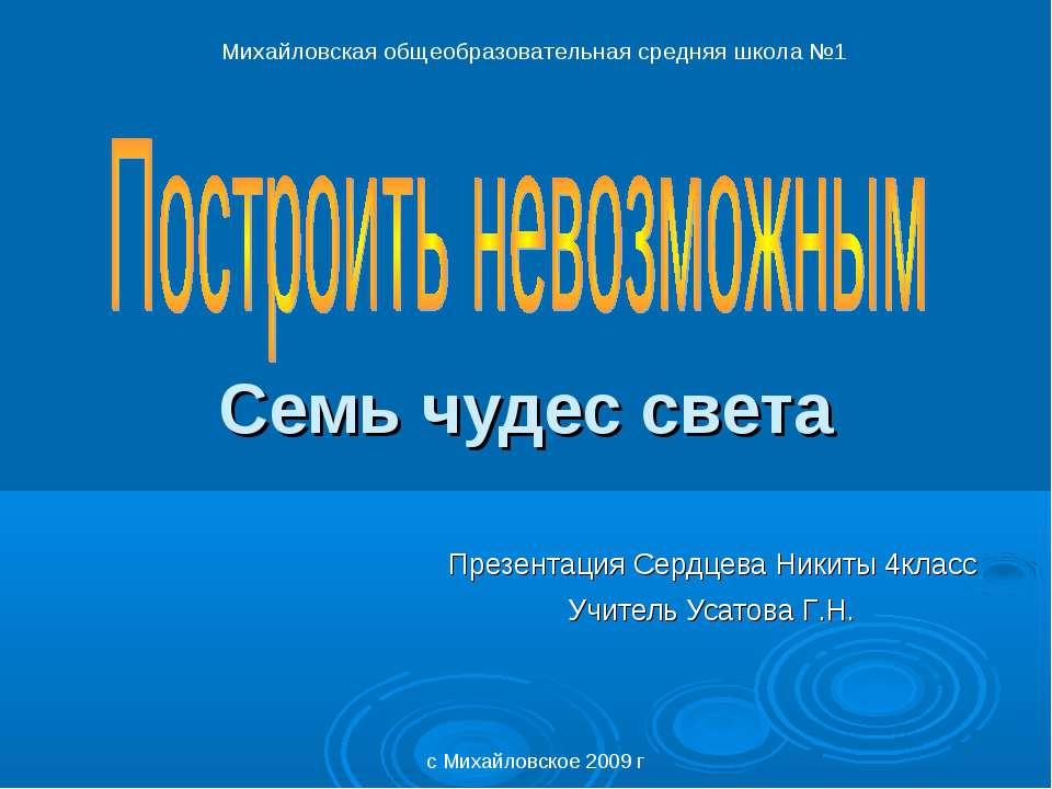 Семь чудес света Презентация Сердцева Никиты 4класс Учитель Усатова Г.Н. Миха...