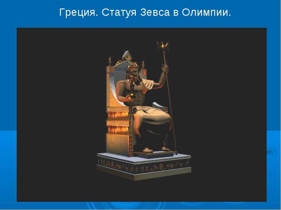 Греция. Статуя Зевса в Олимпии.