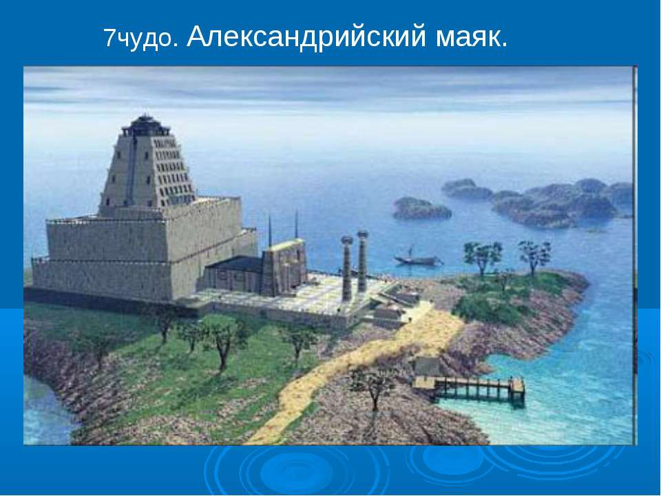 7чудо. Александрийский маяк.