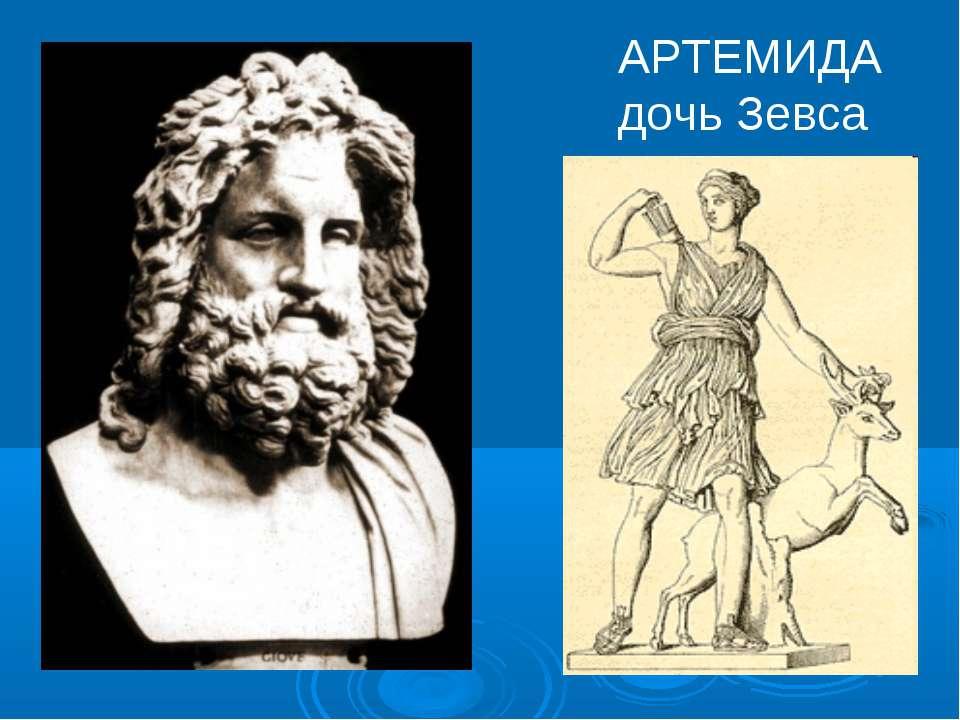 АРТЕМИДАдочь Зевса