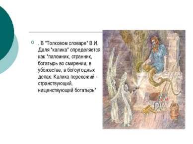 """. В """"Толковом словаре"""" В.И. Даля """"калика"""" определяется как """"паломник, странни..."""