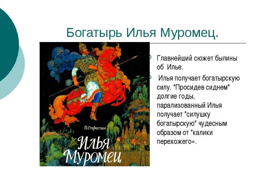 Богатырь Илья Муромец. Главнейший сюжет былины об Илье. Илья получает богатыр...