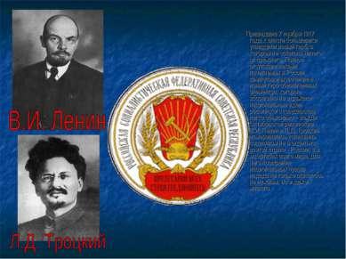 Пришедшие 7 ноября 1917 года к власти большевики утвердили новый герб, в кото...