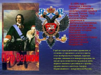 В 1696 году с приходом к власти Петра I Алексеевича началась новая эпоха в ис...