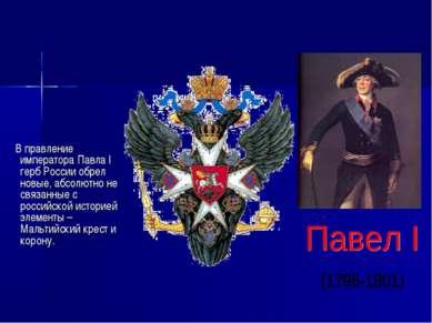 В правление императора Павла I герб России обрел новые, абсолютно не связанны...