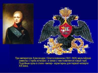 При императоре Александре I Благословенном (1801-1825) мальтийские символы с ...