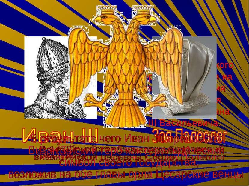 Рождение Российского герба приходится на время правления Великого Князя Моско...