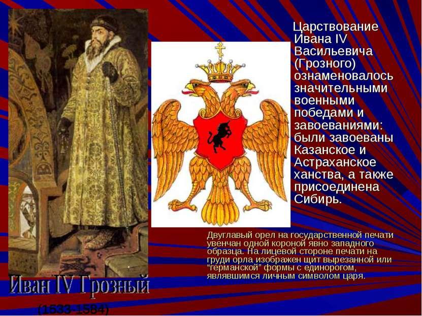 Царствование Ивана IV Васильевича (Грозного) ознаменовалось значительными вое...