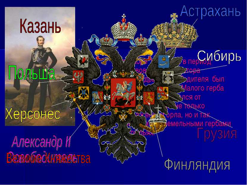 В декабре 1856 года в период царствования императора Александра II Освободите...
