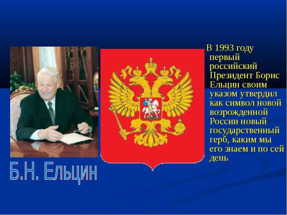 В 1993 году первый российский Президент Борис Ельцин своим указом утвердил ка...