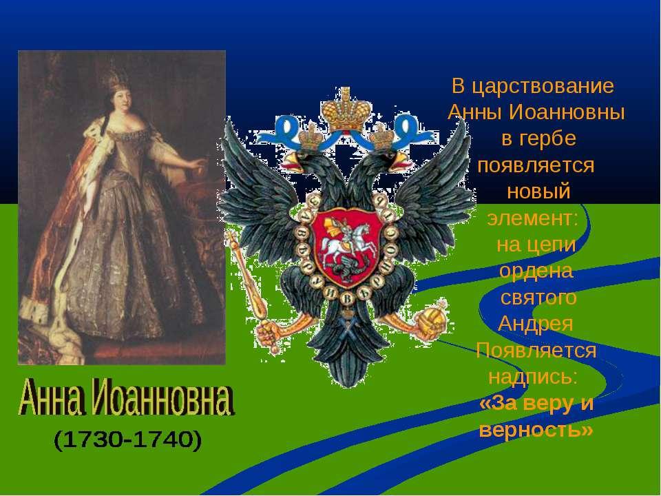 В царствование Анны Иоанновны в гербе появляется новый элемент: на цепи орден...