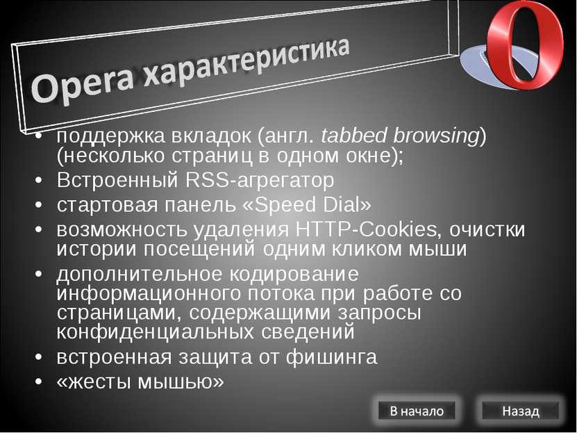 поддержка вкладок (англ. tabbed browsing) (несколько страниц в одном окне); В...