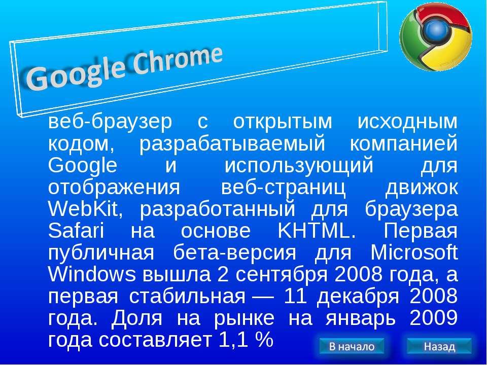 веб-браузер с открытым исходным кодом, разрабатываемый компанией Google и исп...