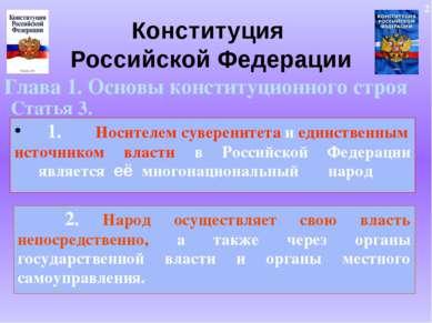 Конституция Российской Федерации Глава 1. Основы конституционного строя Стать...