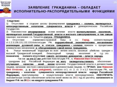 19 Следствие: 1) Отсутствие в социуме школы формирования гражданина – хозяина...