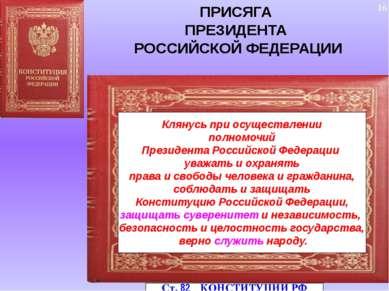 16 Клянусь при осуществлении полномочий Президента Российской Федерации уважа...