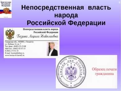 4 Непосредственная власть народа Российской Федерации