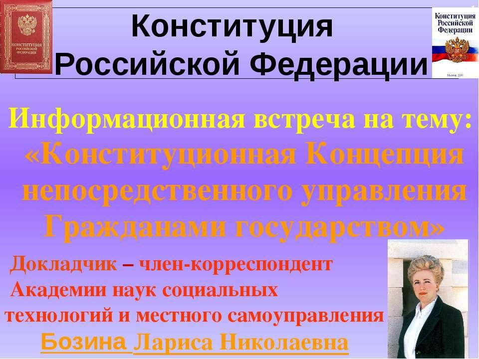 Конституция Российской Федерации Информационная встреча на тему: «Конституцио...