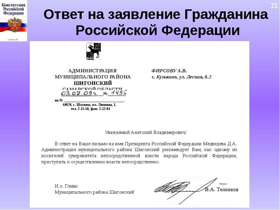 22 Ответ на заявление Гражданина Российской Федерации АДМИНИСТРАЦИЯ ФИРСОВУ А...