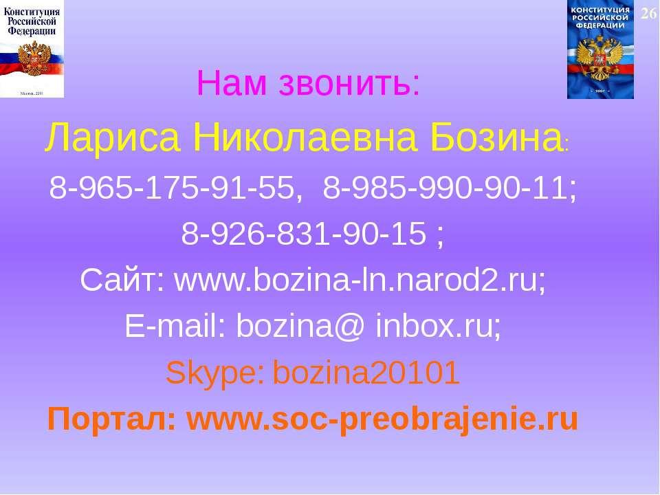 Нам звонить: Лариса Николаевна Бозина: 8-965-175-91-55, 8-985-990-90-11; 8-92...
