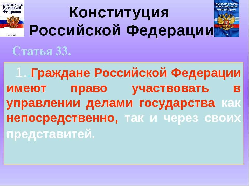 Конституция Российской Федерации Статья 33. 1..Граждане Российской Федерации ...