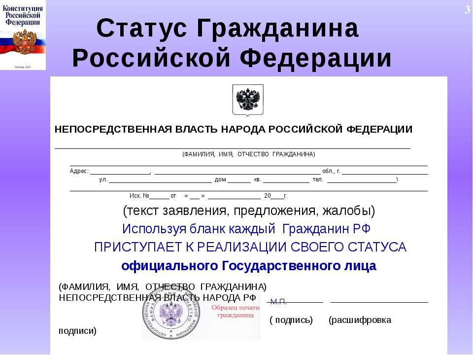 3 Статус Гражданина Российской Федерации (ФАМИЛИЯ, ИМЯ, ОТЧЕСТВО ГРАЖДАНИНА) ...