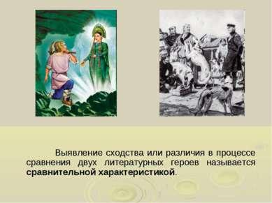 Выявление сходства или различия в процессе сравнения двух литературных героев...