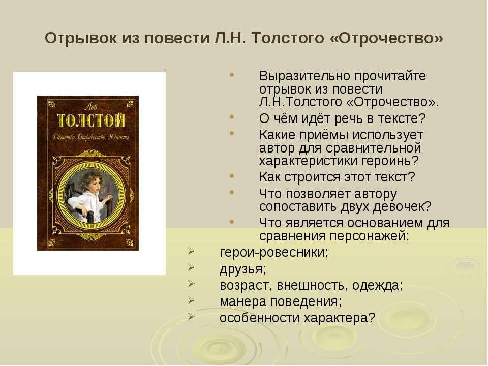 Отрывок из повести Л.Н. Толстого «Отрочество» Выразительно прочитайте отрывок...