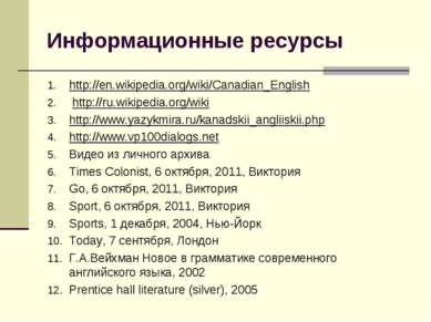 Информационные ресурсы http://en.wikipedia.org/wiki/Canadian_English  http://...