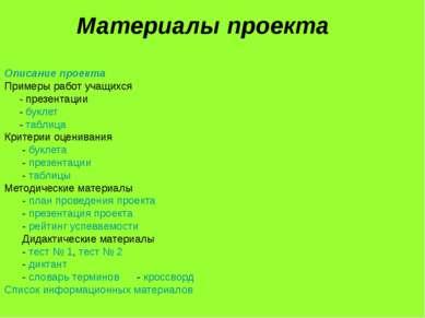 Материалы проекта Описание проекта Примеры работ учащихся - презентации - бук...