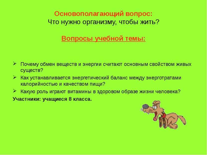 Основополагающий вопрос: Что нужно организму, чтобы жить? Вопросы учебной тем...