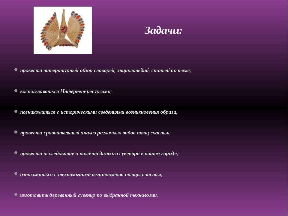 Задачи: провести литературный обзор словарей, энциклопедий, статей по теме; в...