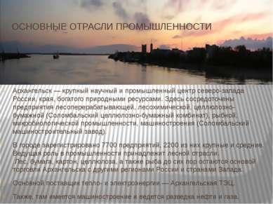 ОСНОВНЫЕ ОТРАСЛИ ПРОМЫШЛЕННОСТИ Архангельск— крупный научный и промышленный ...
