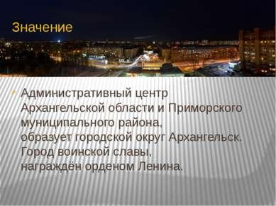 Значение Административный центр Архангельской областииПриморского муниципал...