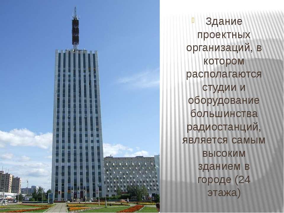 Здание проектных организаций, в котором располагаются студии и оборудование б...
