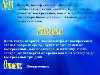 Жан-Кристоф сказал: «День когда послезавтра станет «вчера», будет так же дале...