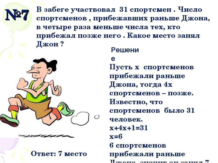№7 В забеге участвовал 31 спортсмен . Число спортсменов , прибежавших раньше ...