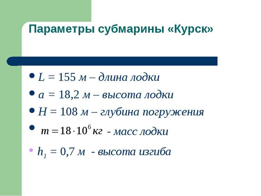 Параметры субмарины «Курск» L = 155 м – длина лодки a = 18,2 м – высота лодки...