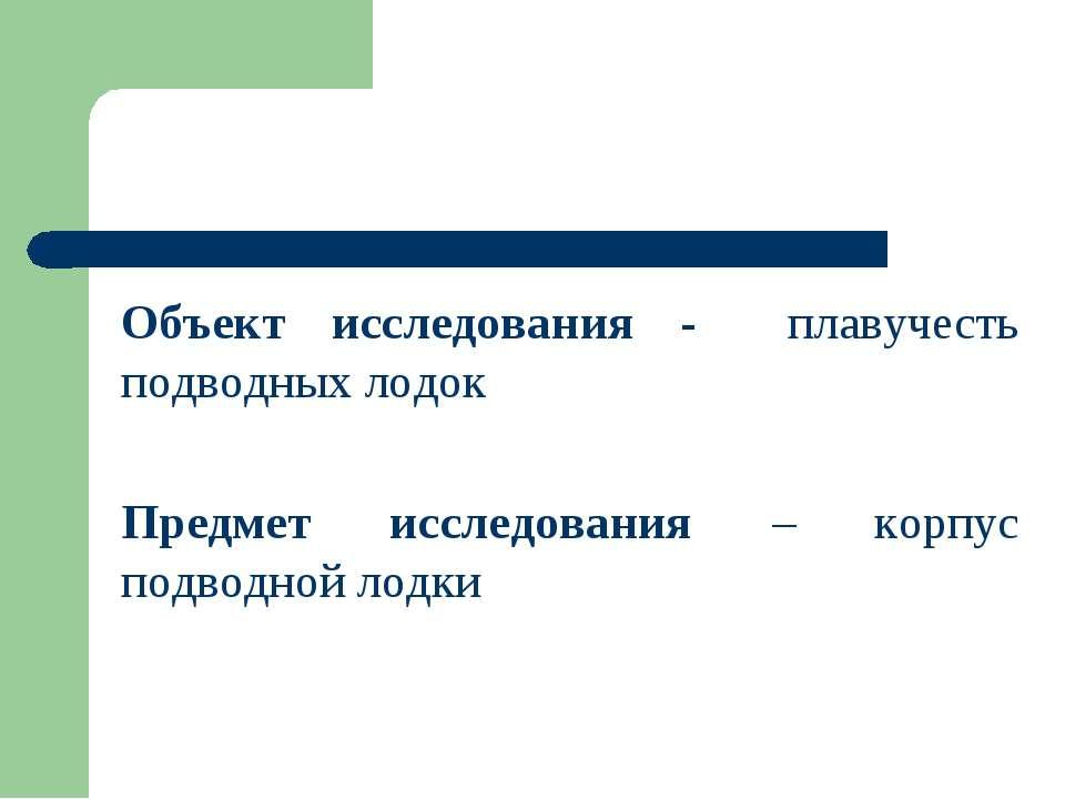 Объект исследования - плавучесть подводных лодок Предмет исследования – корпу...