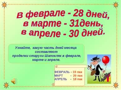 Узнайте, какую часть дней месяца составляют проделки старухи Шапокляк в февра...