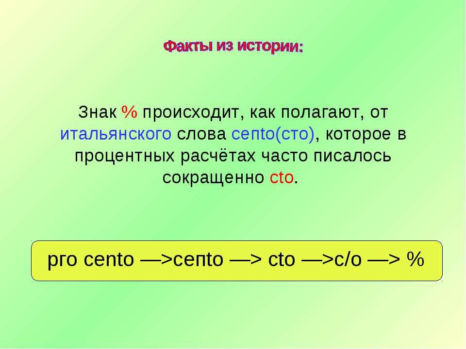 Знак % происходит, как полагают, от итальянского слова сепtо(сто), которое в ...