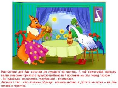 Наступного дня йде лисичка до журавля на гостину. А той приготував окрошку, н...