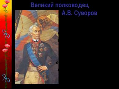 Великий полководец А.В. Суворов « Сам погибай, а товарища выручай!» « Побежда...