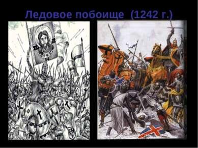 Ледовое побоище (1242 г.)