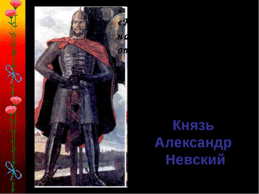 Князь Александр Невский «Кто с мечом на русскую землю придет, от меча и погиб...
