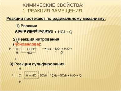 СН4 + Сl2 CH3Cl + HCl + Q t Реакции протекают по радикальному механизму. С Н ...