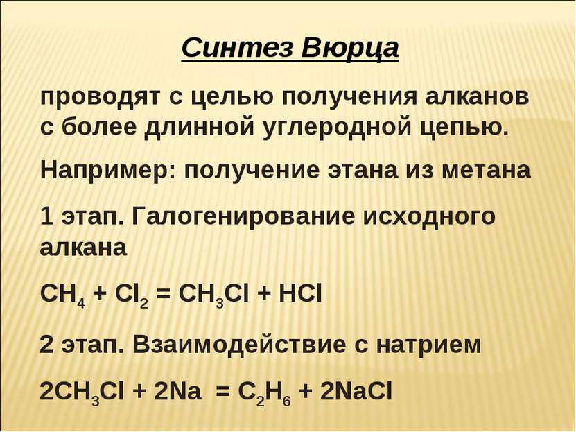 Синтез Вюрца проводят с целью получения алканов с более длинной углеродной це...