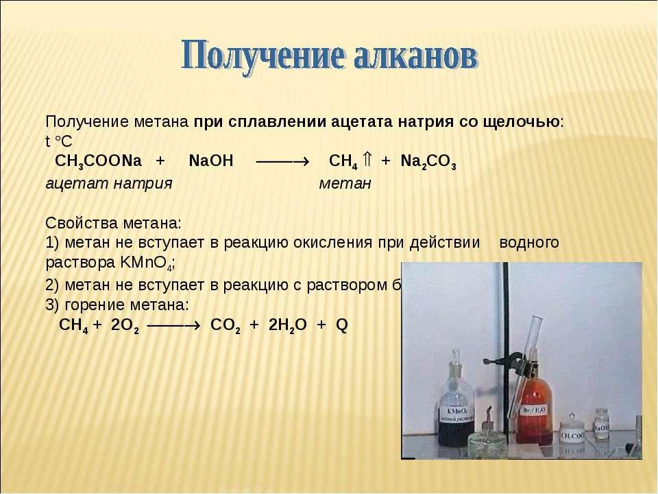 Получение метана при сплавлении ацетата натрия со щелочью: t C CH3COONa + NaO...