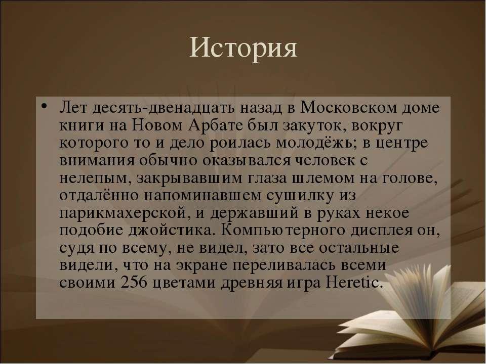 История Лет десять-двенадцать назад в Московском доме книги на Новом Арбате б...